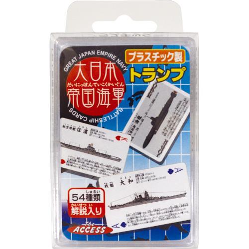 大日本帝国海軍トランプ