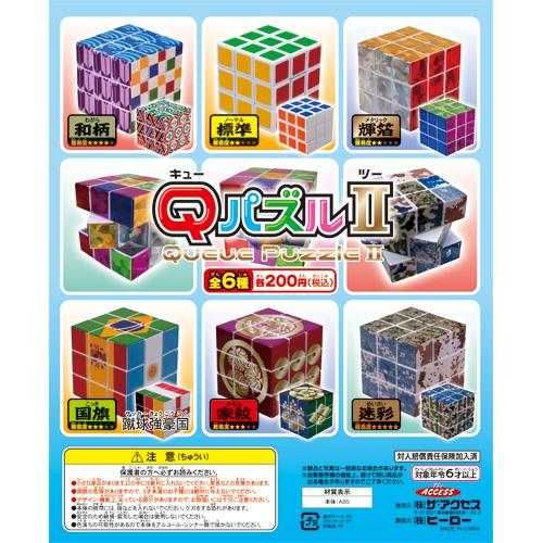 QパズルⅡ(全6種)