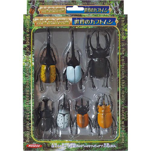 立体昆虫図鑑 世界のカブトムシ