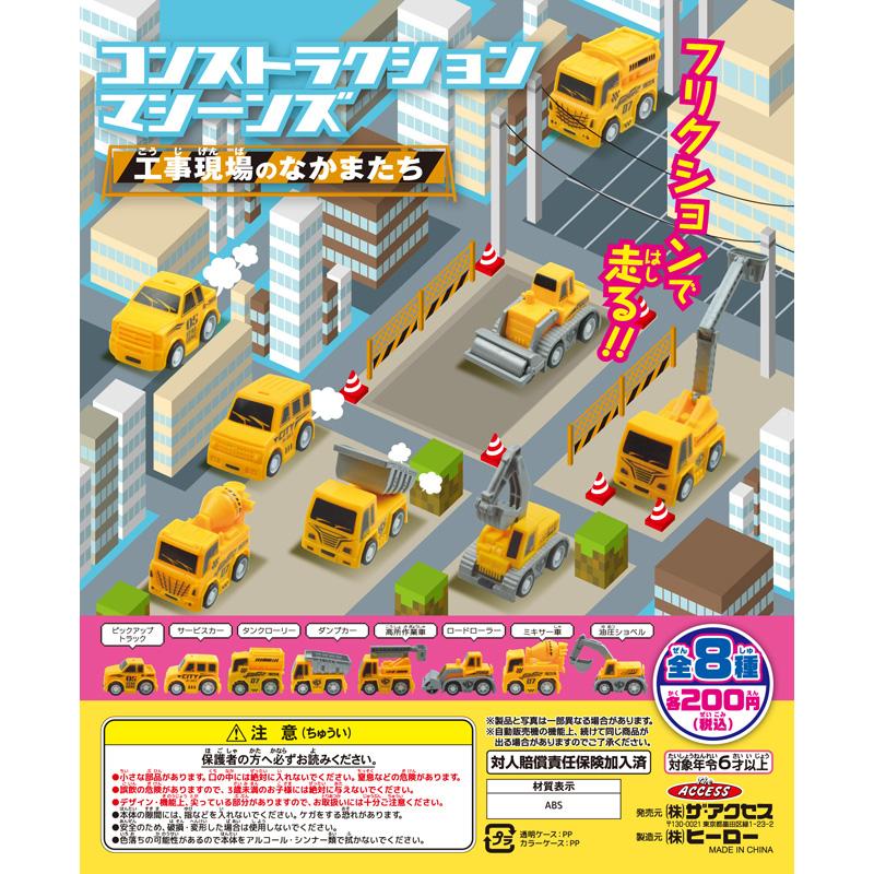 コンストラクションマシーンズ(全8種)