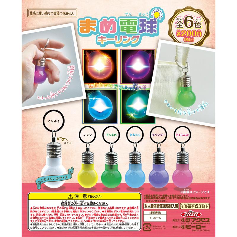 まめ電球キーリング(全6色)