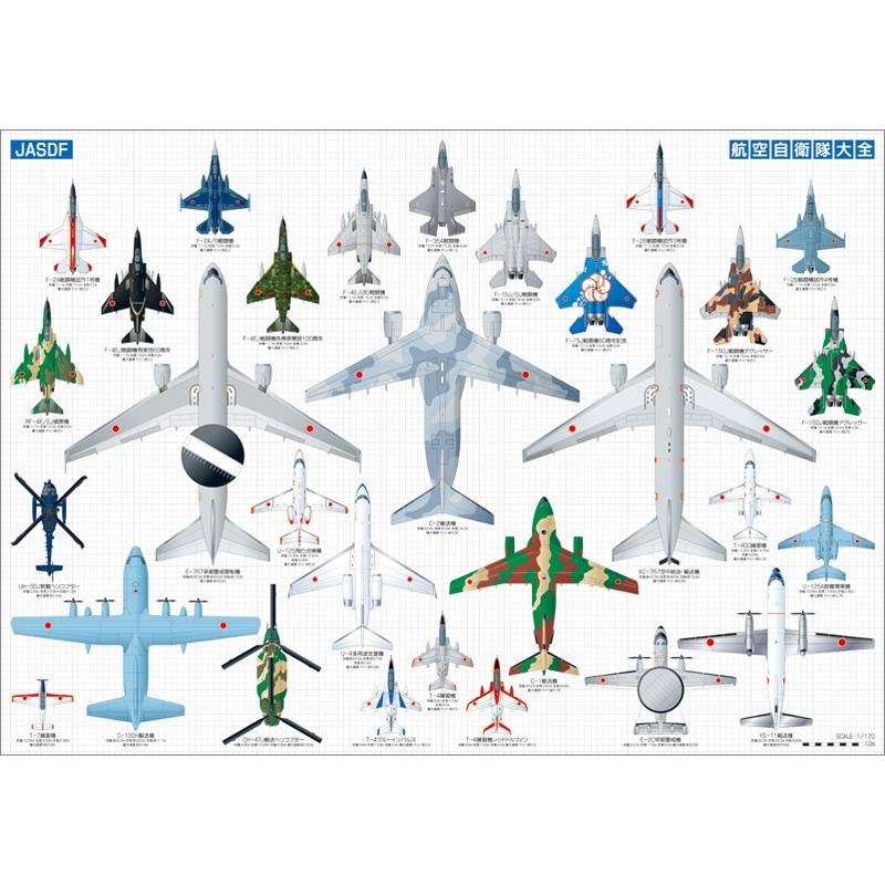 航空自衛隊大全A1ポスター