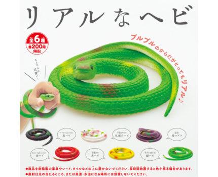 リアルなヘビ(全6種)