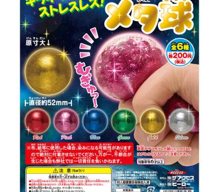 メタ球(全6色)