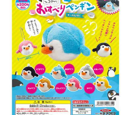 ころんとおすべりペンギンキーホルダー(全6色)