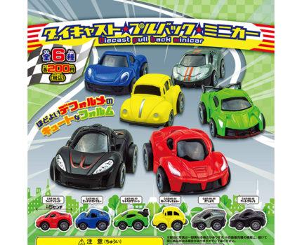 ダイキャスト★プルバック★ミニカー(全6種)