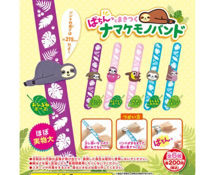 ぱちんっとまきつくナマケモノバンド(全6種)