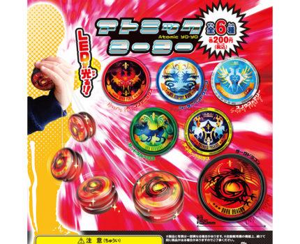 アトミックヨーヨー(全6種)