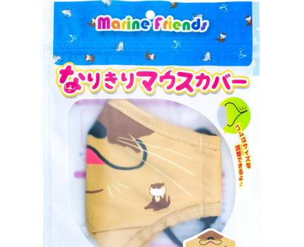 Marine Friends なりきりマウスカバー:カワウソ(M/S)
