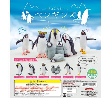 ちょこんとペンギンズ(全6種)