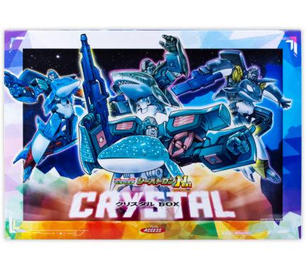 蒼海の勇者 シーバトロンNext -クリスタルBOX-