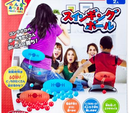 【みんな集まれ PARTY TOYS】スインギングボール