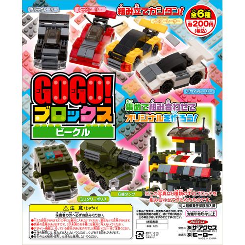 GOGO! ブロックス ビークル(全6種)